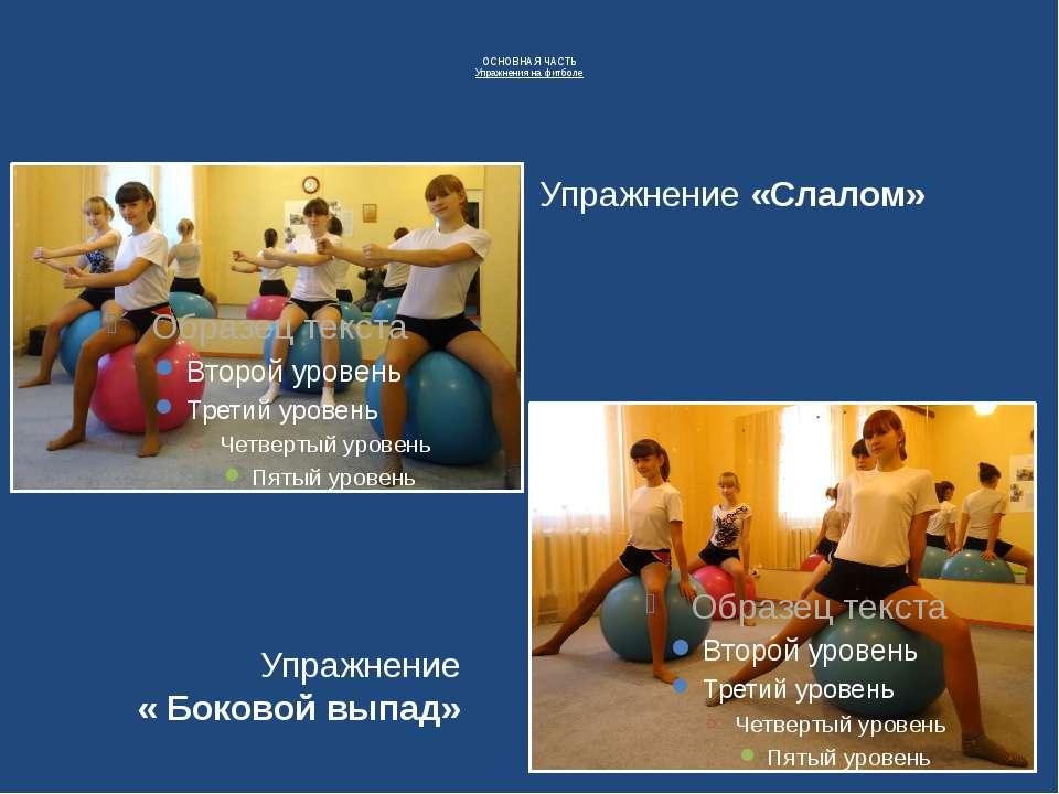 ОСНОВНАЯ ЧАСТЬ Упражнения на фитболе Упражнение «Слалом» Упражнение « Боковой...