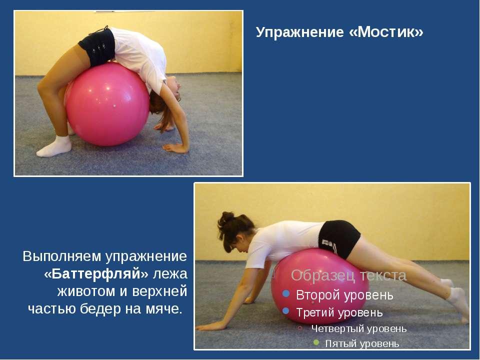 Выполняем упражнение «Баттерфляй» лежа животом и верхней частью бедер на мяче...