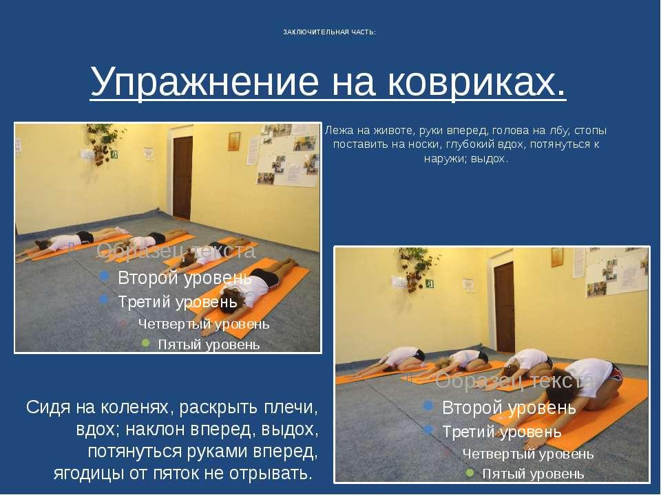 ЗАКЛЮЧИТЕЛЬНАЯ ЧАСТЬ: Упражнение на ковриках. Лежа на животе, руки вперед, го...