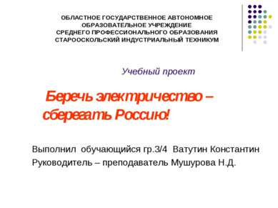 Учебный проект Беречь электричество – сберегать Россию! Выполнил обучающийся ...