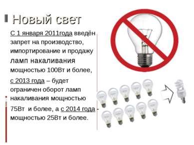 Новый свет С 1 января 2011года введён запрет на производство, импортирование ...