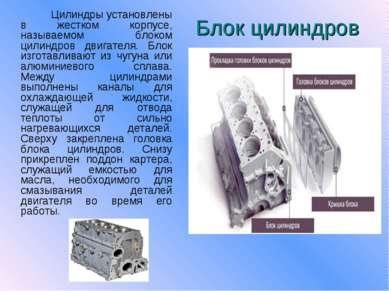 Блок цилиндров Цилиндры установлены в жестком корпусе, называемом блоком цили...