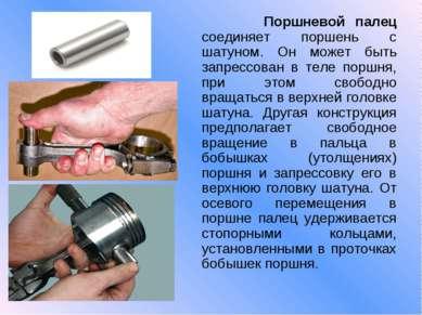 Поршневой палец соединяет поршень с шатуном. Он может быть запрессован в теле...