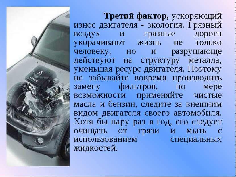 Третий фактор, ускоряющий износ двигателя - экология. Грязный воздух и грязны...