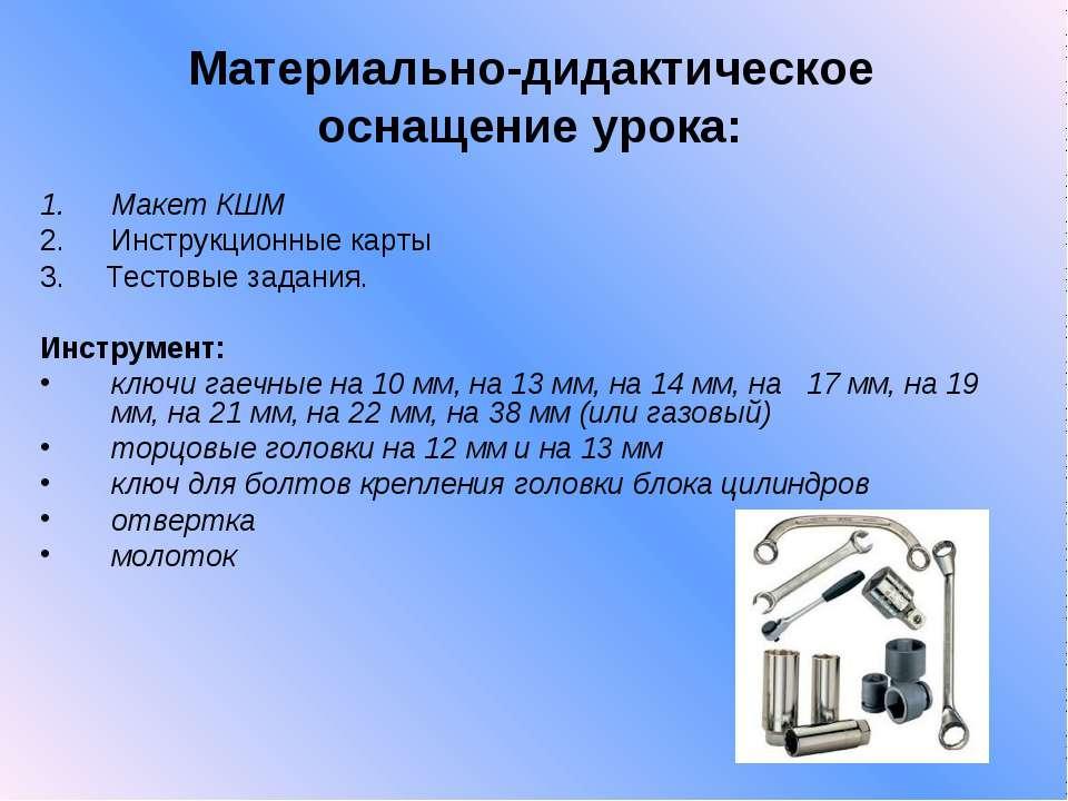 Материально-дидактическое оснащение урока: Макет КШМ Инструкционные карты 3. ...