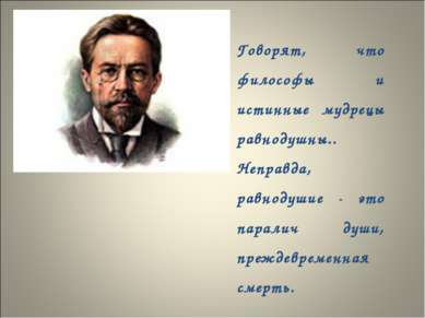 Говорят, что философы и истинные мудрецы равнодушны.. Неправда, равнодушие - ...