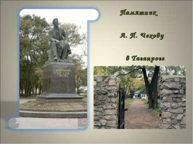 Памятник А. П. Чехову в Таганроге (1960г.)