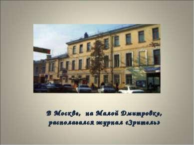 В Москве, на Малой Дмитровке, располагался журнал «Зритель»