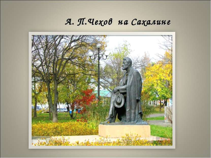 А. П.Чехов на Сахалине