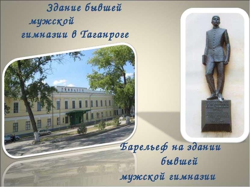 Здание бывшей мужской гимназии в Таганроге Барельеф на здании бывшей мужской ...