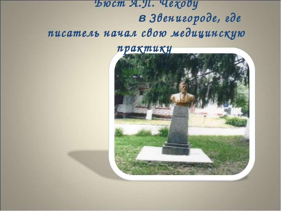 Бюст А.П. Чехову в Звенигороде, где писатель начал свою медицинскую практику
