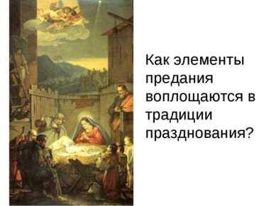 Как элементы предания воплощаются в традиции празднования?