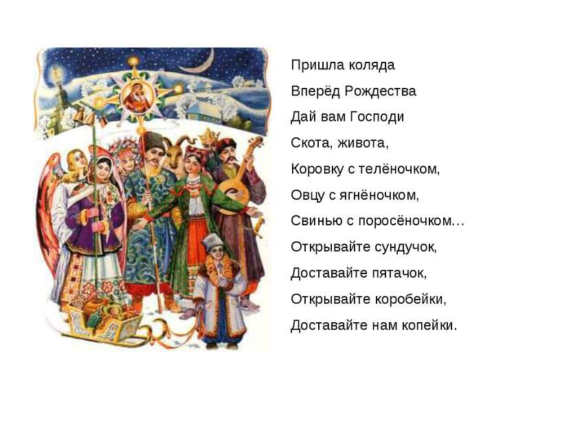 Пришла коляда Вперёд Рождества Дай вам Господи Скота, живота, Коровку с телён...