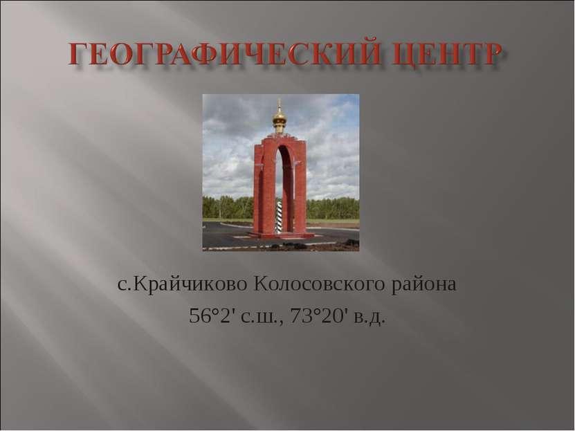 с.Крайчиково Колосовского района 56°2' с.ш., 73°20' в.д.