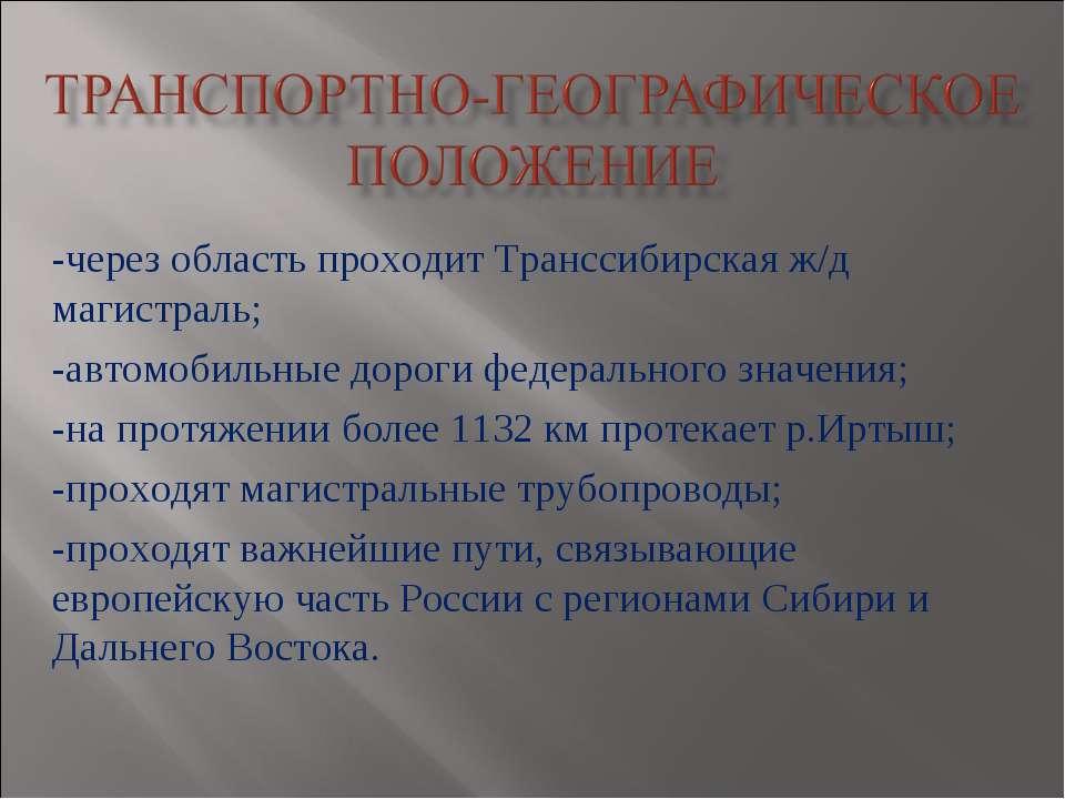 -через область проходит Транссибирская ж/д магистраль; -автомобильные дороги ...