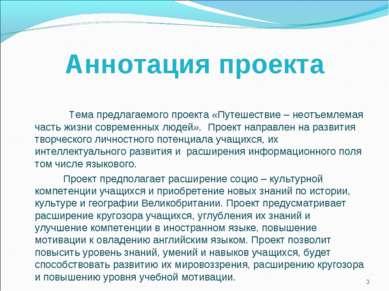 Аннотация проекта Тема предлагаемого проекта «Путешествие – неотъемлемая част...