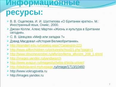 Информационные ресурсы: В. В. Ощепкова, И. И. Шустилова «О Британии кратко». ...