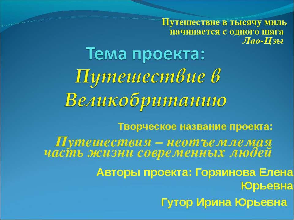 Авторы проекта: Горяинова Елена Юрьевна Гутор Ирина Юрьевна Творческое назван...