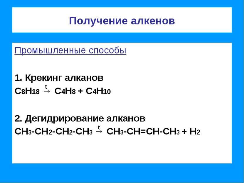 Получение алкенов Промышленные способы 1. Крекинг алканов С8Н18 → С4Н8 + С4Н1...