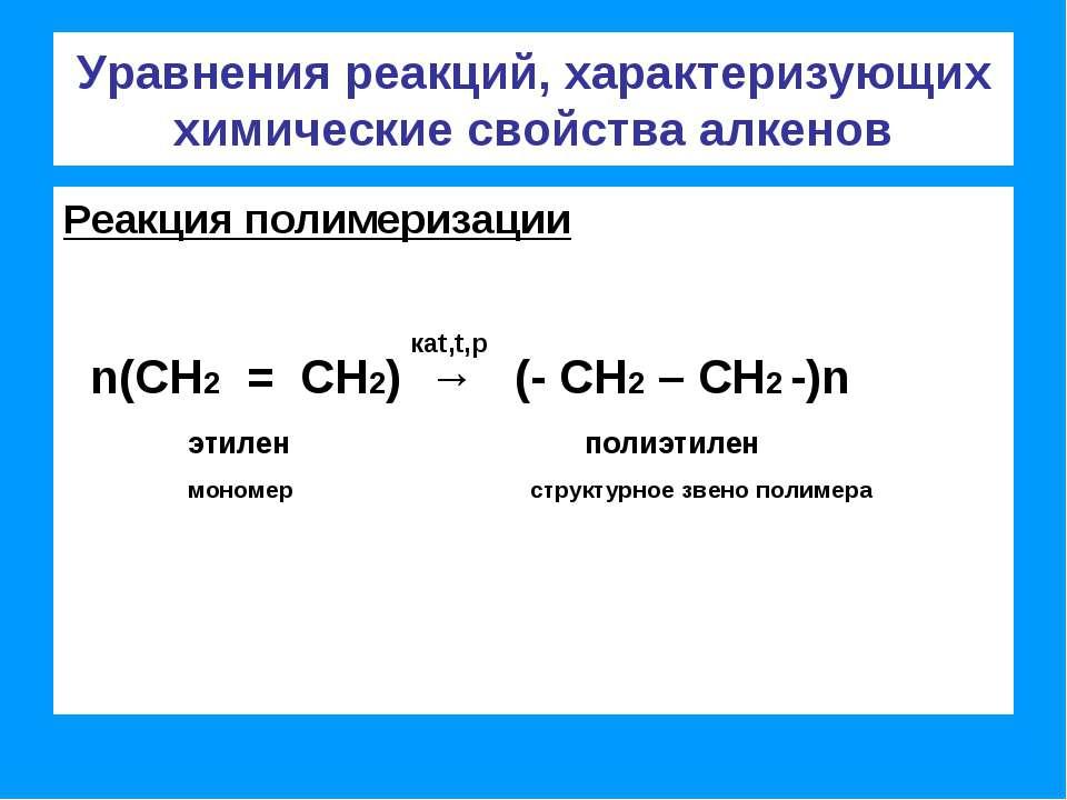 Уравнения реакций, характеризующих химические свойства алкенов Реакция полиме...