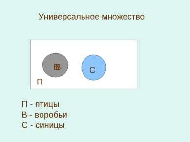 Универсальное множество П В В С П - птицы В - воробьи С - синицы