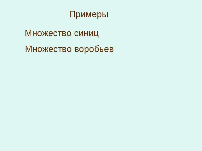 Примеры Множество синиц Множество воробьев