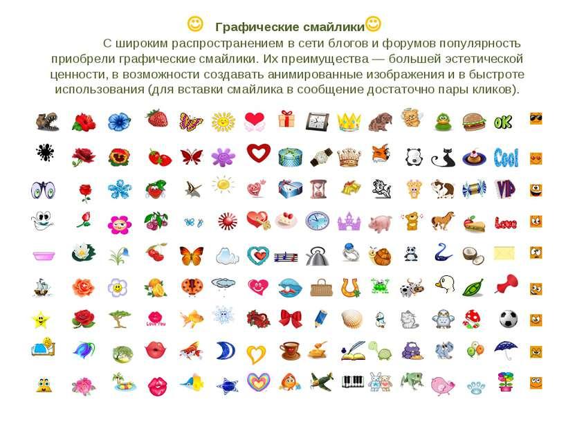 Графические смайлики С широким распространением в сети блогов и форумов попул...