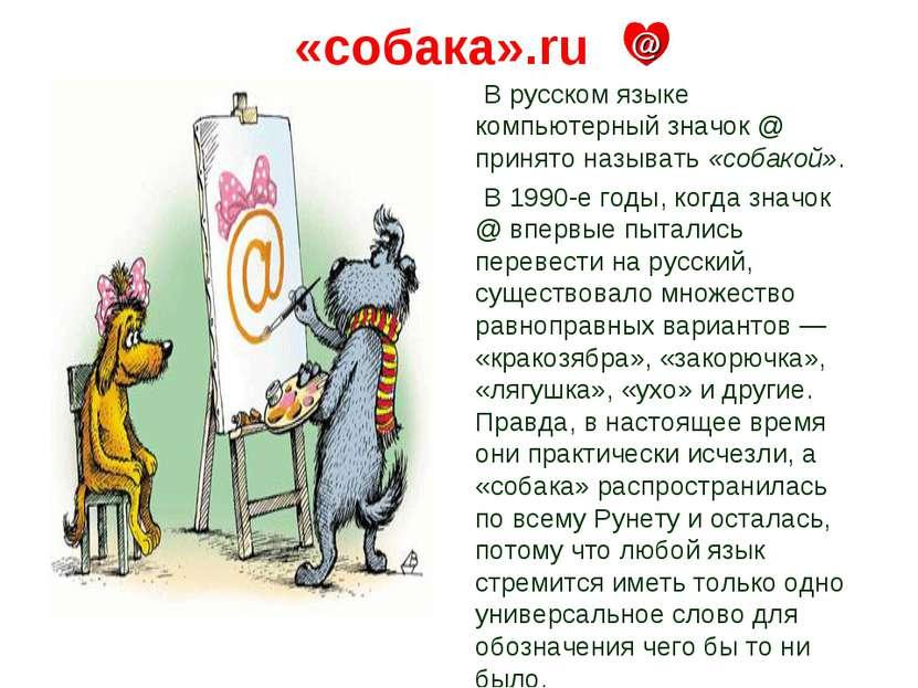 «собака».ru В русском языке компьютерный значок @ принято называть «собакой»....