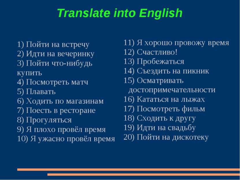 Translate into English 1) Пойти на встречу 2) Идти на вечеринку 3) Пойти что-...