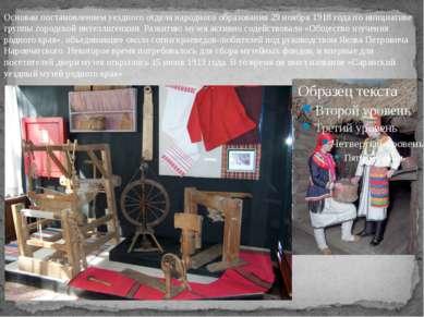 Основан постановлением уездного отдела народного образования 29 ноября 1918 г...