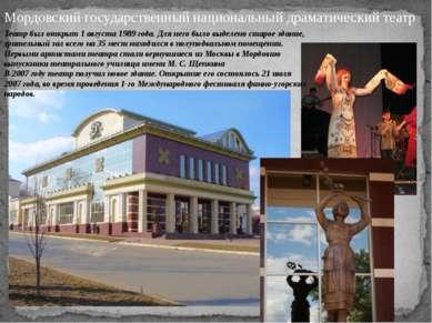 Мордовский государственный национальный драматический театр Театр был открыт ...
