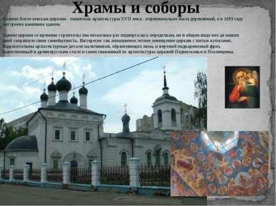 Храмы и соборы Иоанно-Богословская церковь - памятник архитектуры XVII века -...