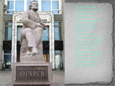 Огарев Николай Платонович -русский революционер, публицист, поэт. Огарев - вы...