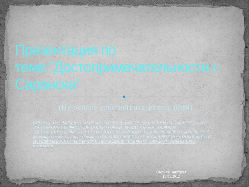 """(На основе собственных фотографий) Презентация по теме:""""Достопримечательности..."""
