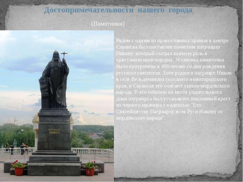 Достопримечательности нашего города (Памятники) Рядом с одним из православных...