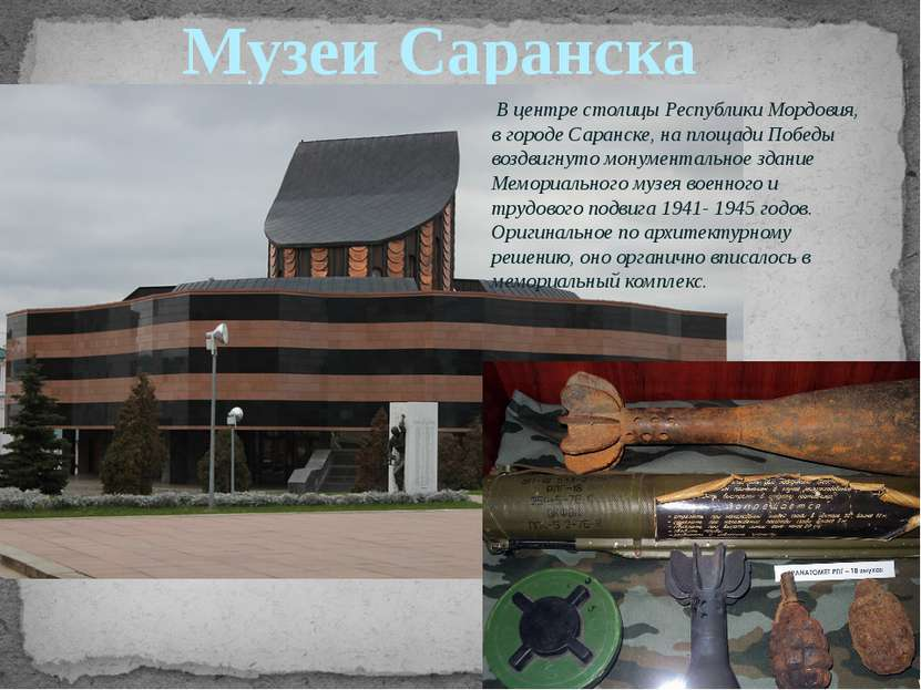 Музеи Саранска В центре столицы Республики Мордовия, в городе Саранске, на пл...
