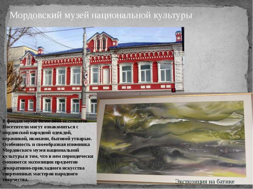 Мордовский музей национальной культуры Экспозиция на батике В фондах музея бо...
