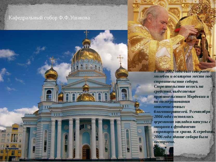 Кафедральный собор Ф.Ф.Ушакова 8 мая 2002 года был совершен молебен и освящен...