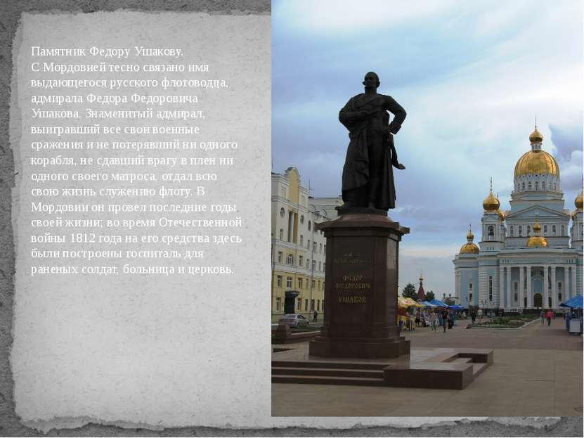 Памятник Федору Ушакову. С Мордовией тесно связано имя выдающегося русского ф...