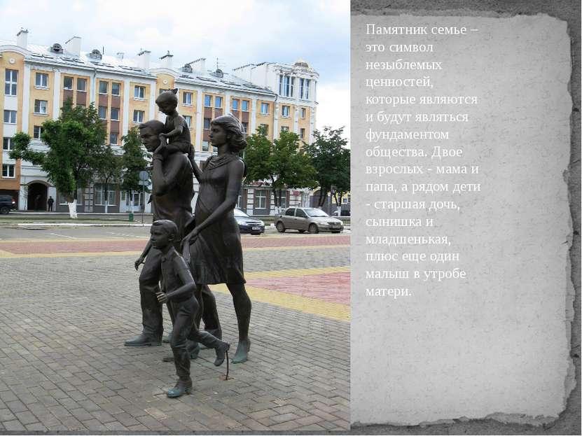 Памятник семье – это символ незыблемых ценностей, которые являются и будут яв...