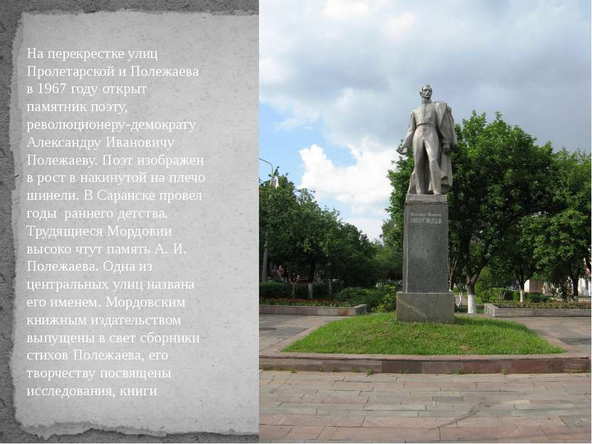 На перекрестке улиц Пролетарской и Полежаева в 1967 году открыт памятник поэт...