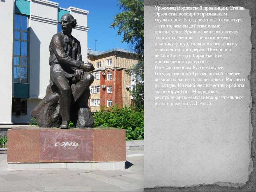 Уроженец мордовской провинции, Степан Эрьзя стал всемирно признанным скульпто...