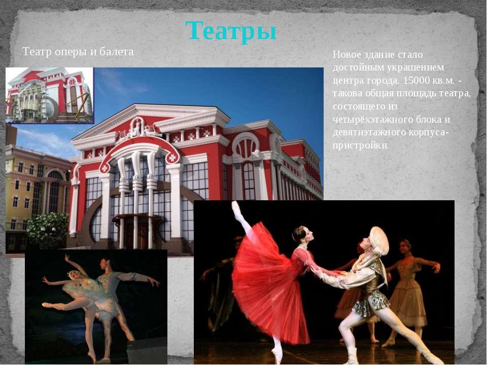 Театры Театр оперы и балета Новое здание стало достойным украшением центра го...