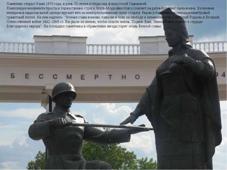 Памятник открыт 9 мая 1970 года, в день 25-летия победы над фашистской Герман...