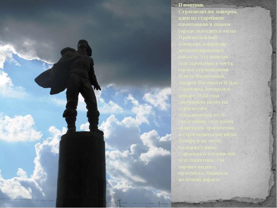 Памятник Стратонавтам, наверно, один из старейших памятников в нашем городе, ...