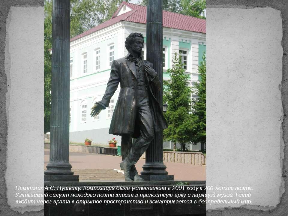 Памятник А.С. Пушкину. Композиция была установлена в 2001 году к 200-летию по...