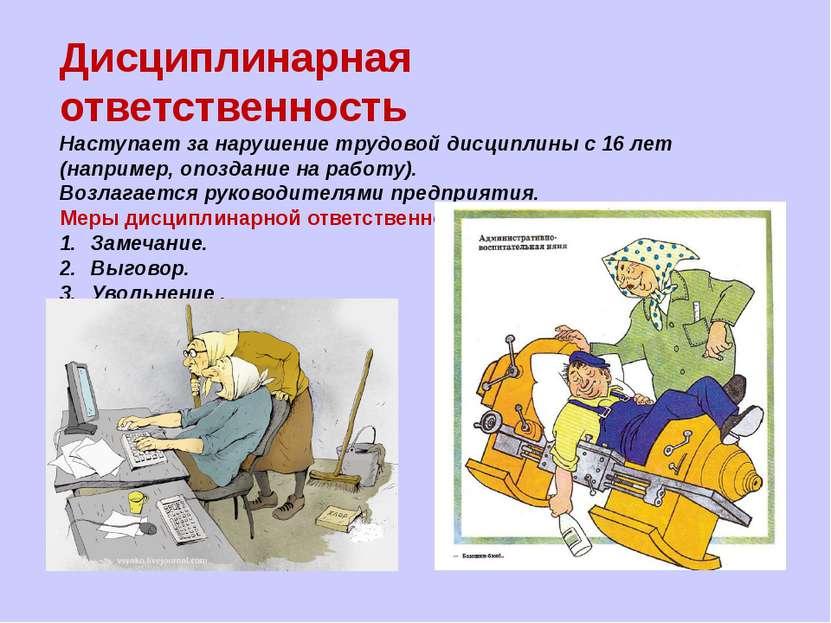 Дисциплинарная ответственность Наступает за нарушение трудовой дисциплины с 1...