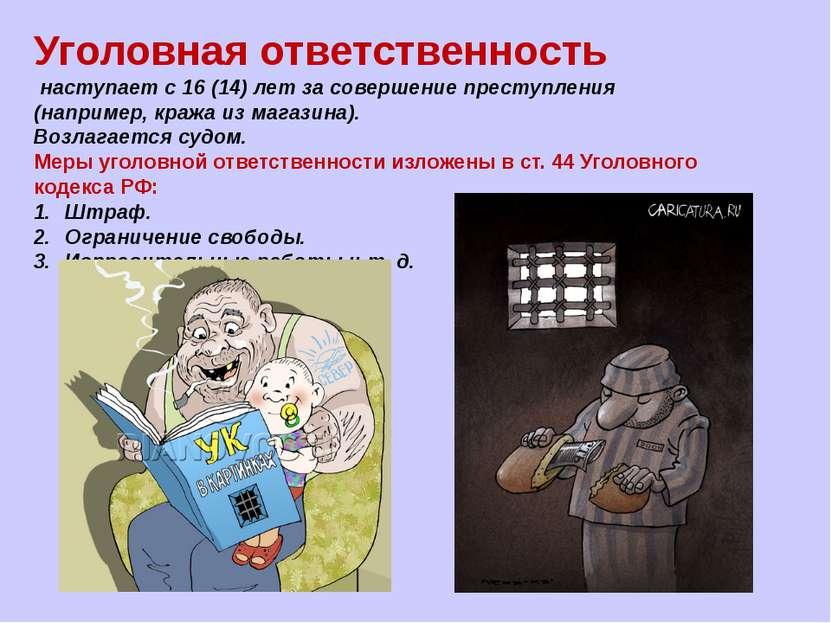 Уголовная ответственность наступает с 16 (14) лет за совершение преступления ...