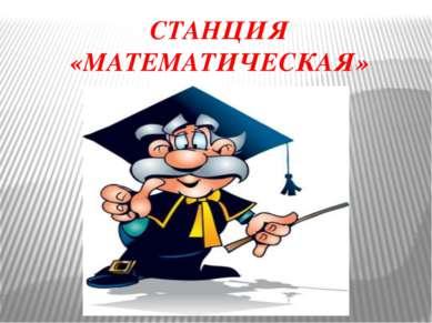 СТАНЦИЯ «МАТЕМАТИЧЕСКАЯ»