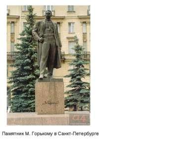 Памятник М. Горькому в Санкт-Петербурге